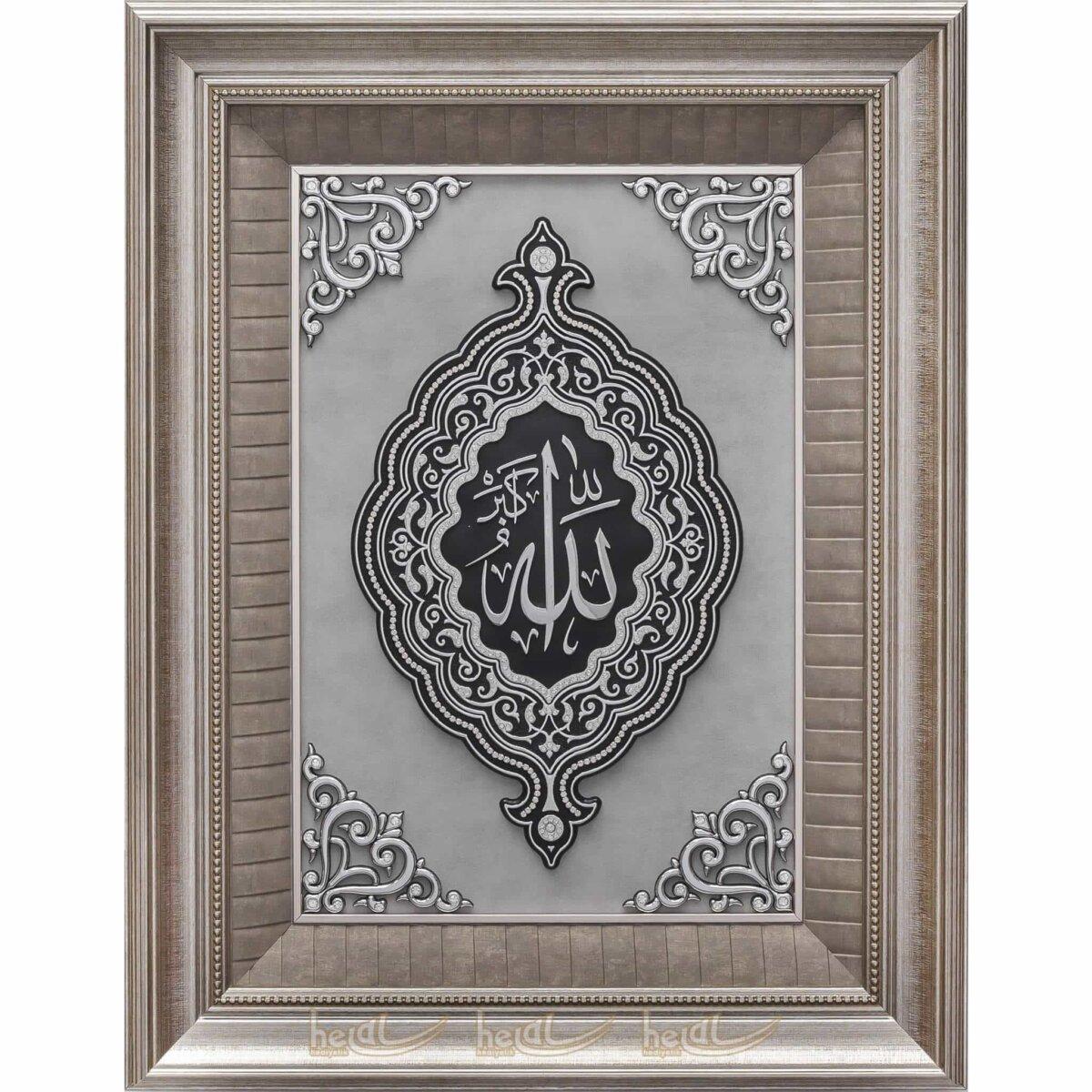 54x70cm Hat Yazısı İsmi Celil-Allah cc. Lafzı Selçuklu Modeli Büyük Çerçeve Tablo Ayetli Tablolar