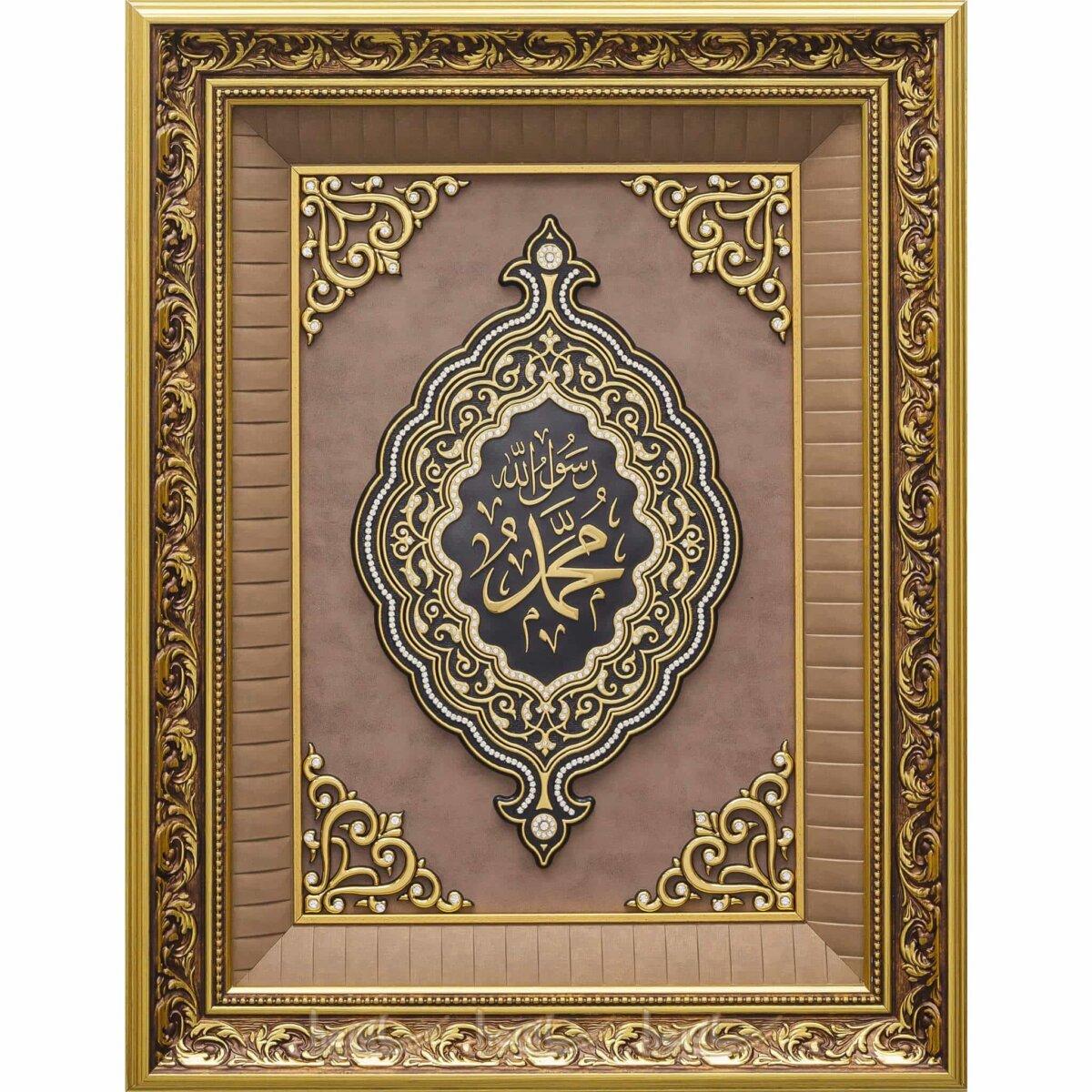 54x70cm Hat Yazısı İsmi Nebi Muhammed sav. Lafzı Selçuklu Modeli Büyük Çerçeve Tablo Ayetli Tablolar