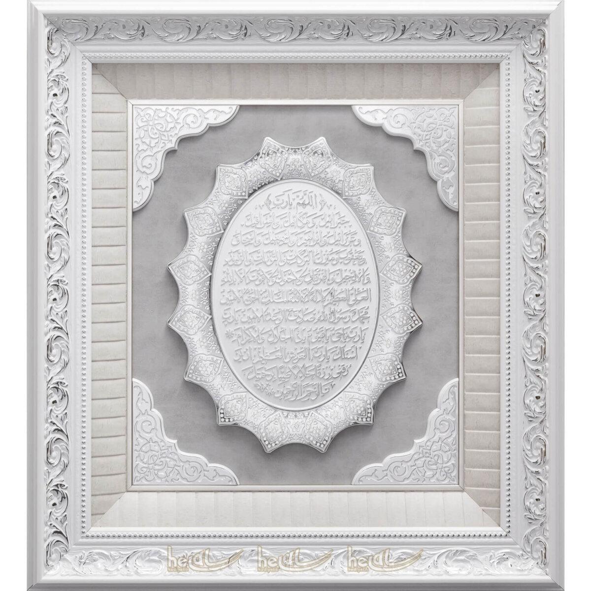 58x64cm Bereket Duası Küçük Yıldız Çerçeve Tablo Ayetli Tablolar