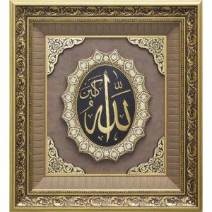 58x64cm İsmi Nebi Muhammed sav. Lafzı Taşlı Küçük Yıldız Modeli Çerçeve Tablo Ayetli Tablolar