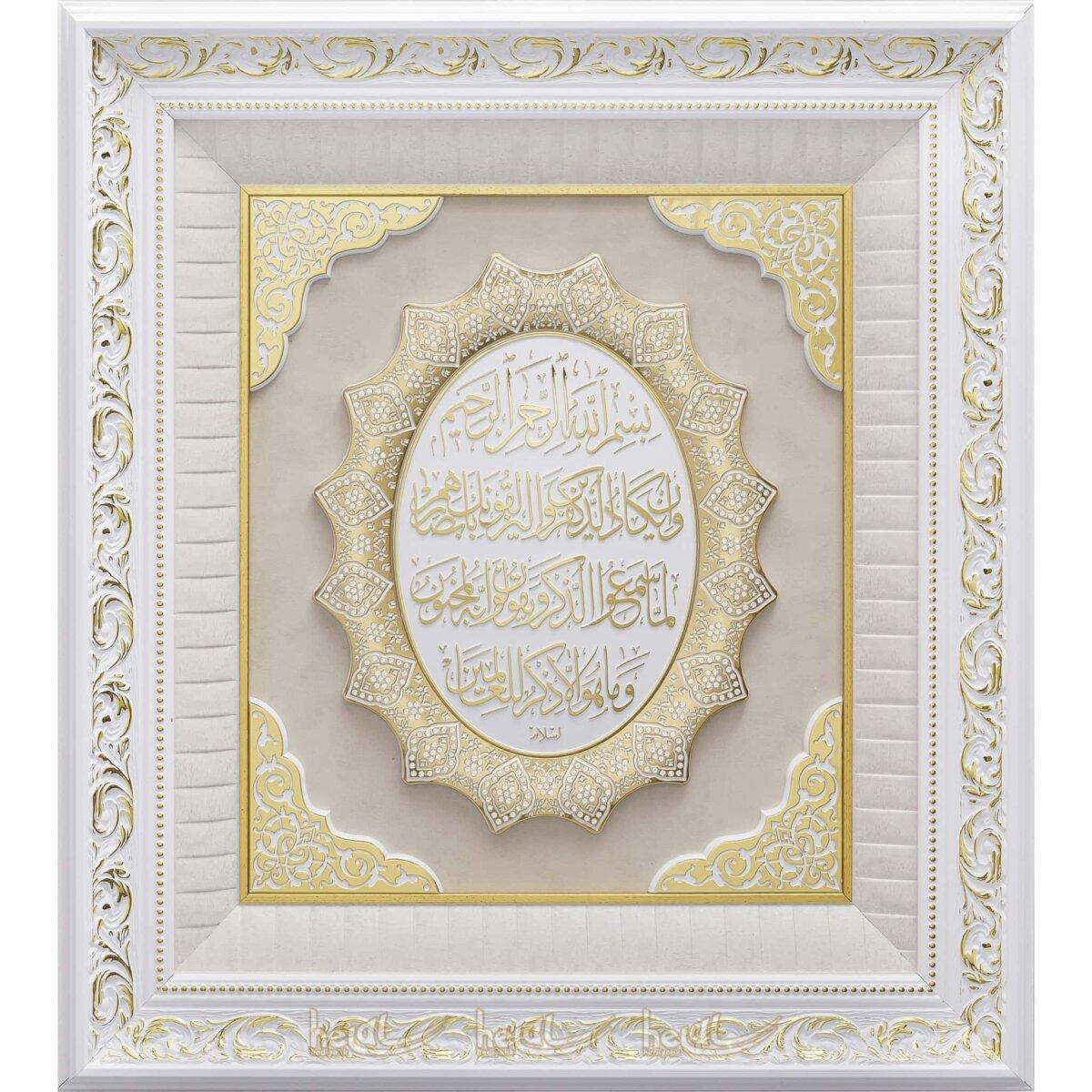 58x64cm Nazar Duası Küçük Yıldız Çerçeve Tablo Ayetli Tablolar