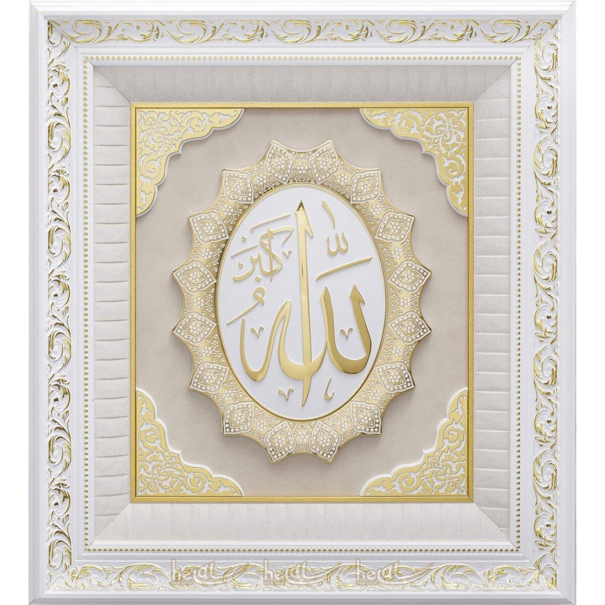 58x64cm İsmi Celil Allah Lafzı Taşlı Küçük Yıldız Modeli Çerçeve Tablo Ayetli Tablolar