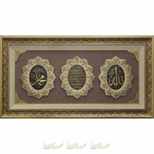80x150cm Allah cc. – Ayetel Kürsi- Muhammed sav Yazılı Paspartusu Taşlı 3′ lü Yıldız Çerçeve Tablo 80x150cm Allah cc. – Ayetel Kürsi- Muhammed sav Yazılı Paspartusu Taşlı 3′ lü Yıldız Çerçeve Tablo