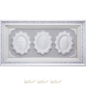80x150cm Nazar Duası – Esmaül Hüsna – Ayetel Kürsi Yazılı 3′ lü Yıldız Çerçeve Tablo 80x150cm Nazar Duası – Esmaül Hüsna – Ayetel Kürsi Yazılı 3′ lü Yıldız Çerçeve Tablo