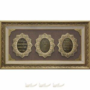 80x150cm Nazar Duası – Esmaül Hüsna – Ayetel Kürsi Yazılı Paspartusu Taşlı 3′ lü Yıldız Çerçeve Tablo 80x150cm Nazar Duası – Esmaül Hüsna – Ayetel Kürsi Yazılı Paspartusu Taşlı 3′ lü Yıldız Çerçeve Tablo