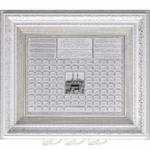 70x70cm Esma-ül Hüsna Büyük Papatya ModeliTaşlı Çerçeve Tablo Ayetli Tablolar
