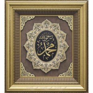 65x72cm İsmi Nebi Muhammed Lafzı Taşlı Büyük Yıldız Modeli Çerçeve Tablo Ayetli Tablolar