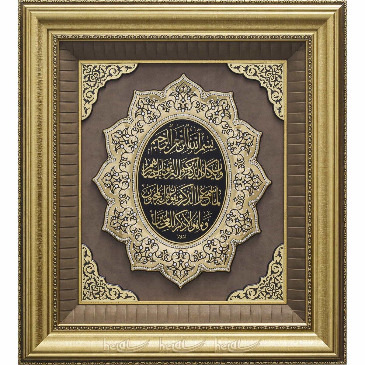 65x72cm Nazar Duası Büyük Yıldız Çerçeve Tablo Ayetli Tablolar