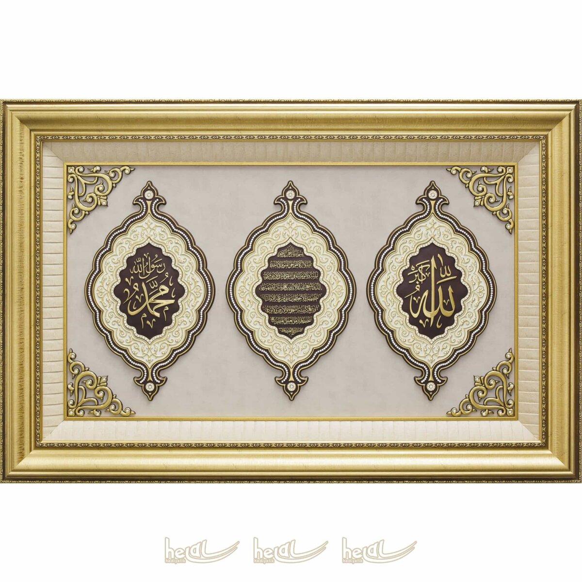73x110cm Allah cc. – Ayetel Kürsi- Muhammed sav Yazılı Selçuklu Modeli 3′ lü Çerçeve Tablo Ayetli Ürünler
