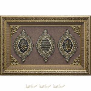 73x110cm Allah cc. – Ayetel Kürsi- Muhammed sav Yazılı Selçuklu Modeli 3′ lü Çerçeve Tablo 73x110cm Allah cc. – Ayetel Kürsi- Muhammed sav Yazılı Selçuklu Modeli 3′ lü Çerçeve Tablo