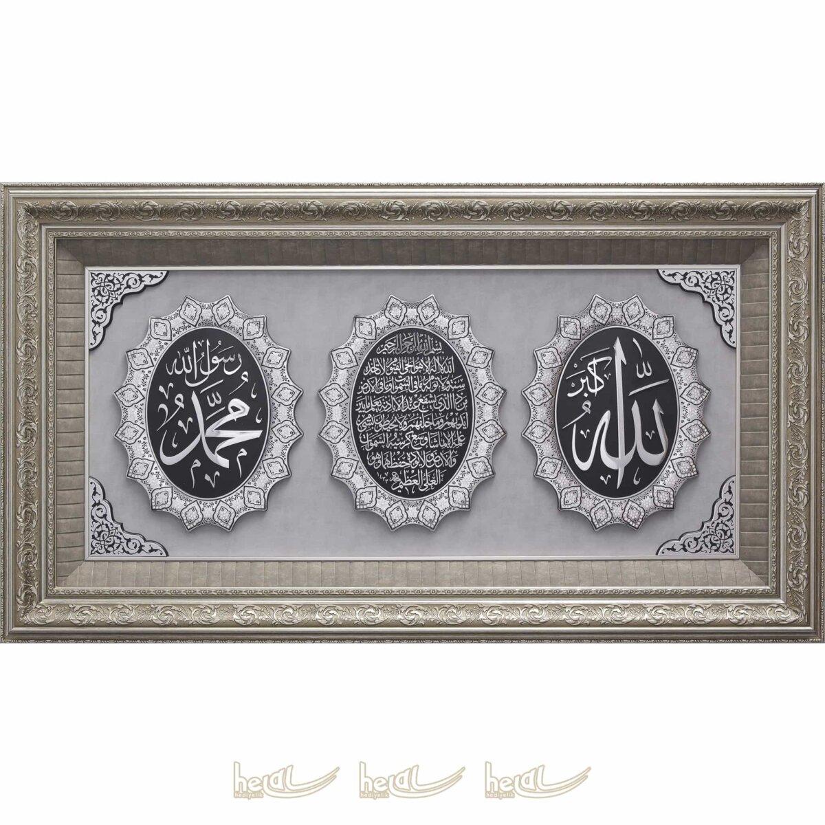 66x118cm Allah cc. – Muhammed sav. Lafzı ve Ayetel Kürsi Küçük Yıldız Modeli 3′ lü Ayet Çerçeve Tablo Ayetli Tablolar