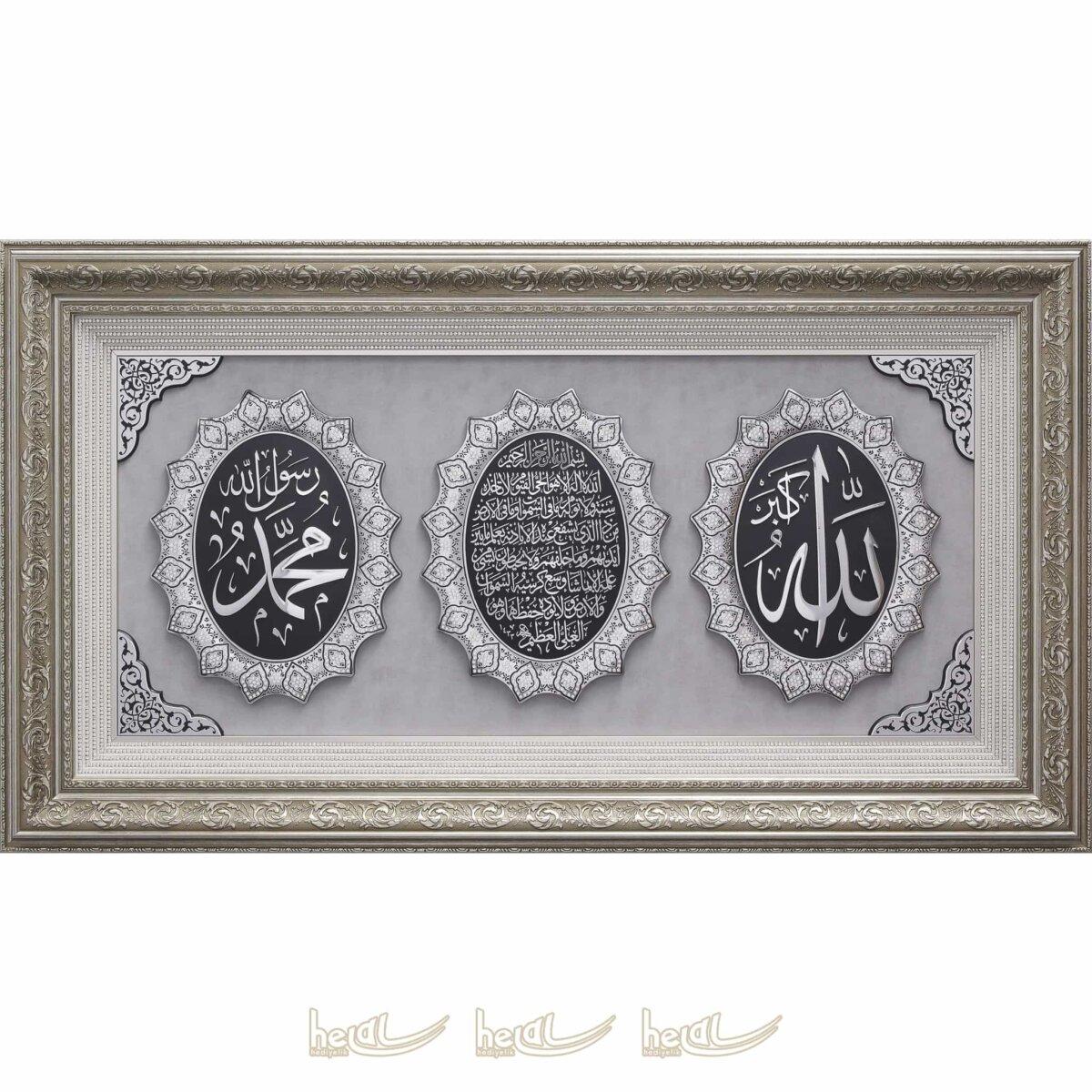 66x118cm Allah cc. – Muhammed sav. Lafzı ve Ayetel Kürsi Paspartusu Taşlı 3′ lü Ayet Çerçeve Tablo Ayetli Tablolar