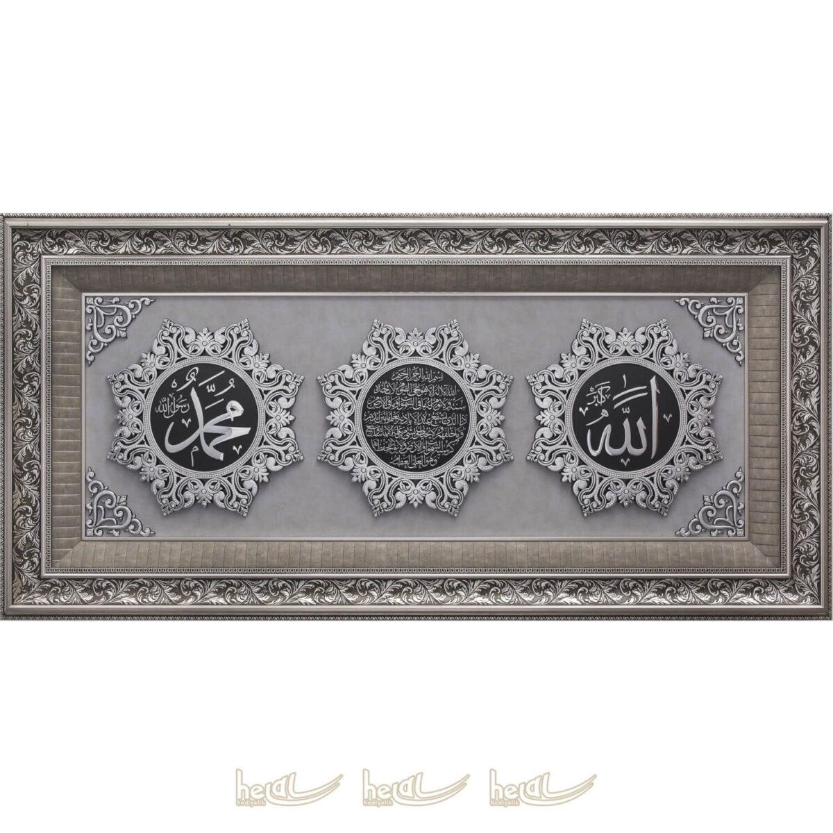 75x155cm Allah cc. – Ayetel Kürsi- Muhammed sav Yazılı Papatya Modeli 3′ lü Çerçeve Tablo Ayetli Ürünler