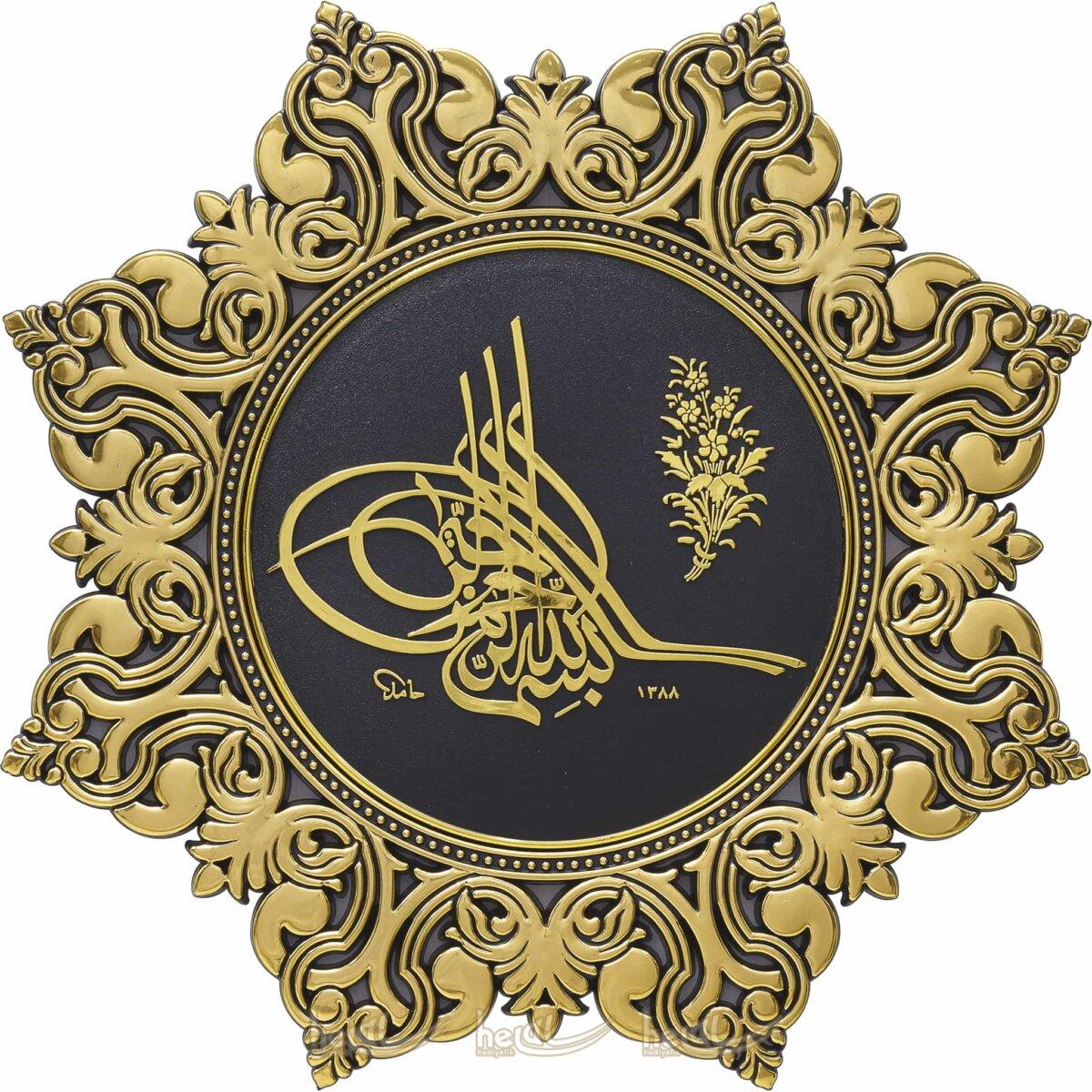 38cm  8 Köşeli Yıldız Modern Osmanlı Besmele Tuğrası Duvar Panosu Osmanlı Tuğraları