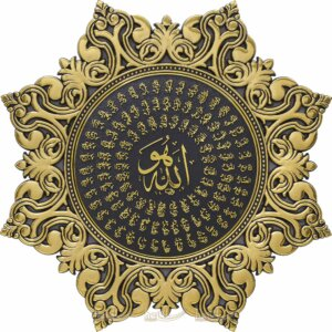 38cm 8 Köşeli Yıldız Modern Osmanlı Tasarımı Esmaül Hüsna Duvar Panosu Ayetli Ürünler