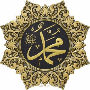 38cm 8 Köşeli Yıldız Modern Osmanlı Tasarımı İsmi Nebi Muhammed sav.Lafzı Duvar Panosu Ayetli Ürünler