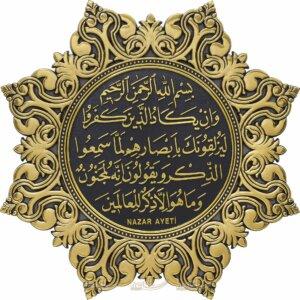 38cm 8 Köşeli Yıldız Modern Osmanlı Tasarımı Nazar Dualı  Duvar Panosu Ayetli Ürünler
