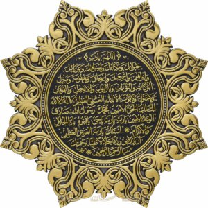 38cm 8 Köşeli Yıldız Modern Osmanlı Tasarımı Bereket- Karınca Dualı Duvar Panosu Ayetli Ürünler