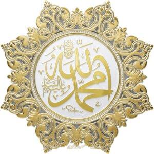 38cm 8 Köşeli Yıldız Modern Osmanlı Tasarımı Allah cc.- Muhammed sav.Lafzı Duvar Panosu Ayetli Ürünler