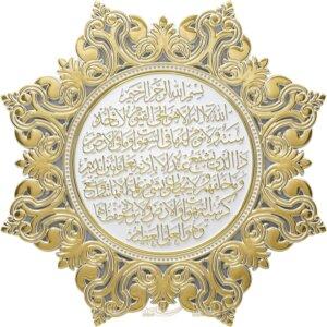 38cm 8 Köşeli Yıldız Modern Osmanlı Tasarımı Ayetel Kürsi Duvar Panosu Ayetli Ürünler