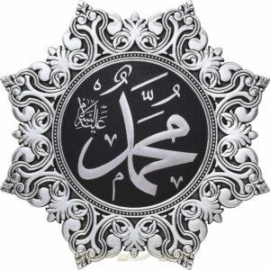38cm 8 Köşeli Yıldız Modern Osmanlı Tasarımı İsmi Nebi Muhammed sav.Lafzı Duvar Panosu 38cm 8 Köşeli Yıldız Modern Osmanlı Tasarımı İsmi Nebi Muhammed sav.Lafzı Duvar Panosu