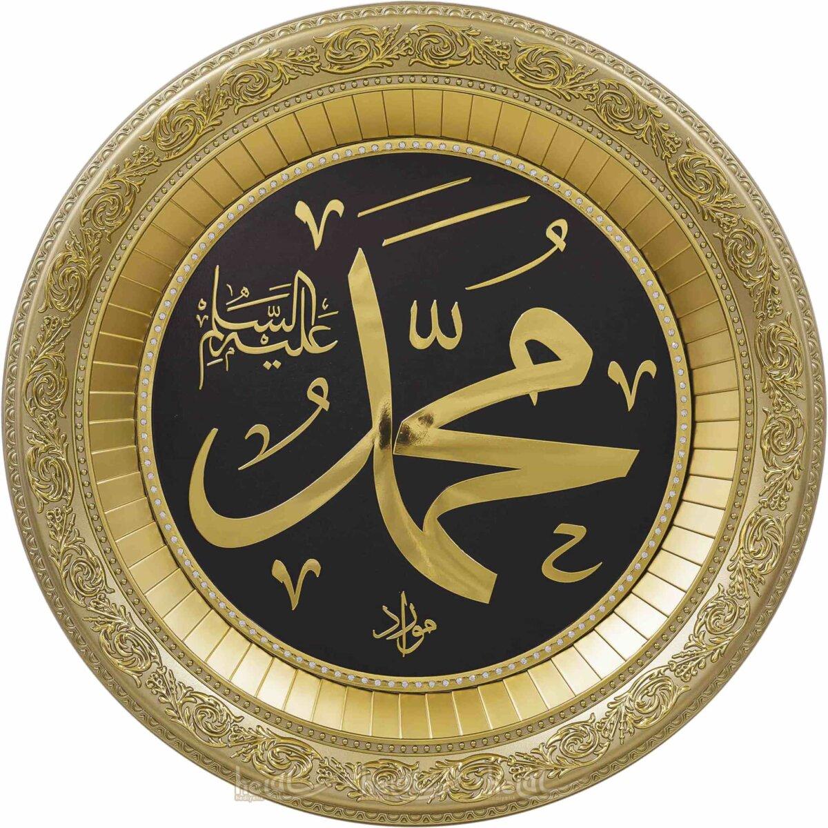 56cm İsmi Nebi Muhammed sav Lafzı Yuvarlak Çerçeve Tablo Ayetli Tablolar