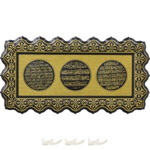 24x31cm Nazar Duası Taşlı Osmanlı Motifli Modern Lüks Duvar Panosu Ayetli Ürünler