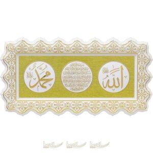 27x52cm Allah cc.- Muhammed sav. Lafzı- Ayetel Kürsi Duası Kapı Girişine Uygun Kabartma Pano Ayetli Ürünler
