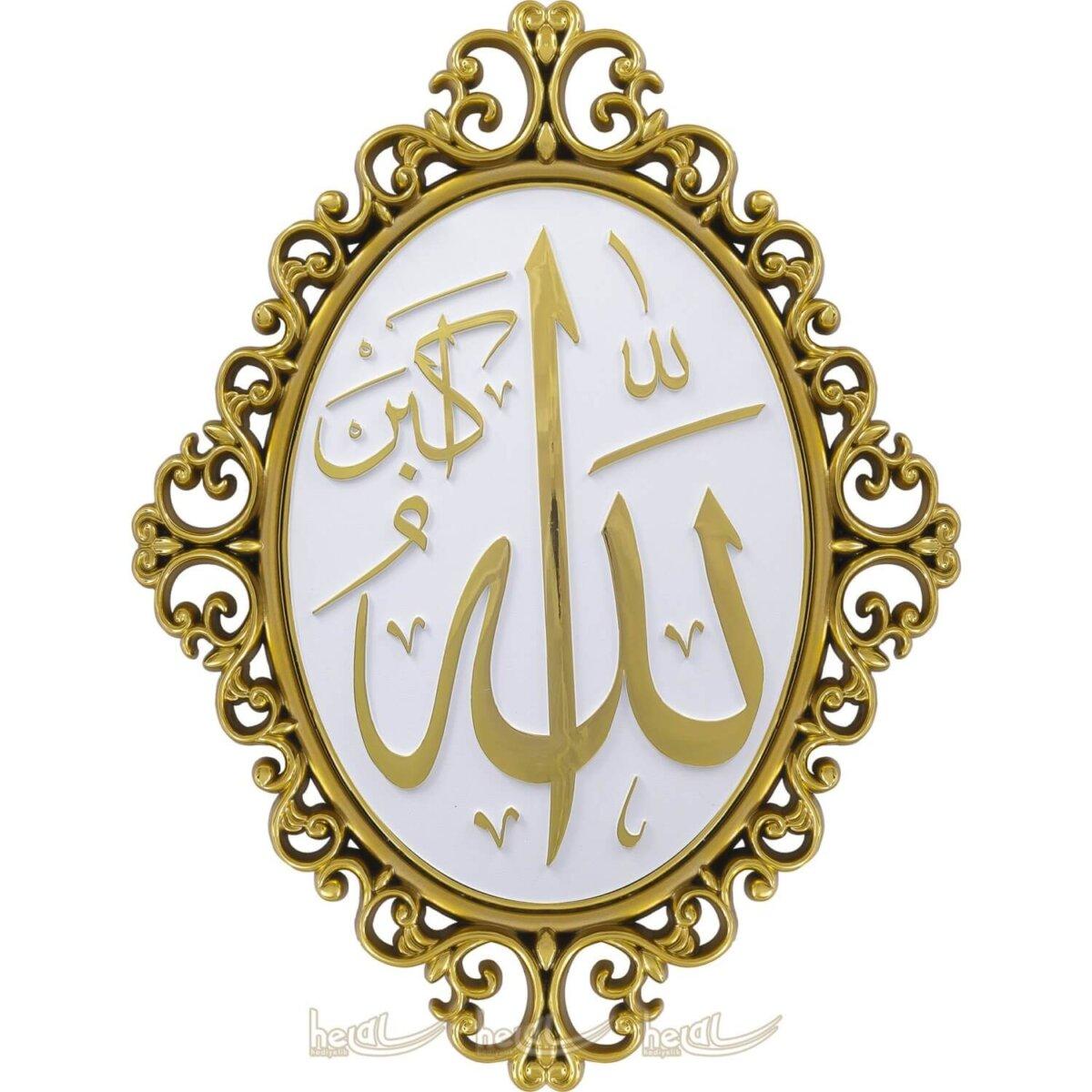 24x31cm İsmi Celil Allah cc. Lafzı Osmanlı Motifli Modern Lüks Duvar Panosu Ayetli Ürünler