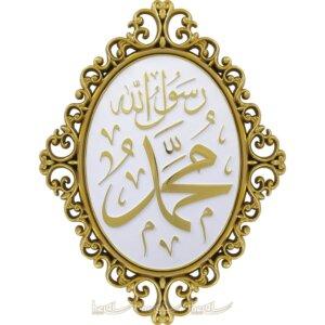 24x31cm Allah cc.- Muhammed sav. Lafzı Osmanlı Motifli Modern Lüks Duvar Panosu 24x31cm Allah cc.- Muhammed sav. Lafzı Osmanlı Motifli Modern Lüks Duvar Panosu