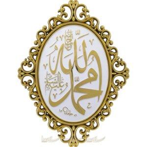 24x31cm  Allah cc.- Muhammed sav. Lafzı  Osmanlı Motifli Modern Lüks Duvar Panosu Ayetli Ürünler