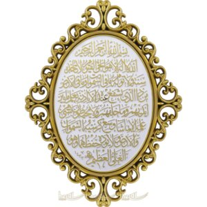 24x31cm Bereket ( Karınca)  Osmanlı Motifli Modern Lüks Duvar Panosu Ayetli Ürünler