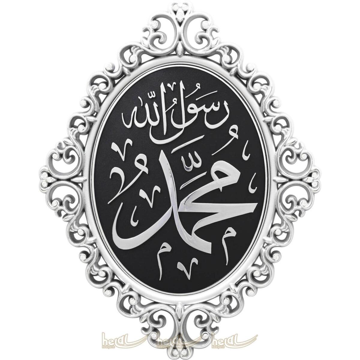 24x31cm İsmi Nebi Muhammed sav. Lafzı Osmanlı Motifli Modern Lüks Duvar Panosu Ayetli Ürünler