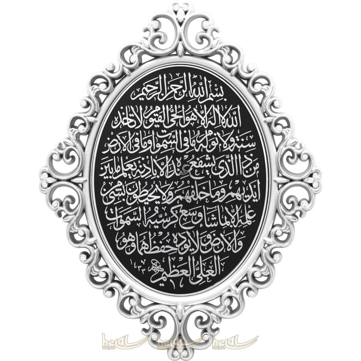 24x31cm Ayetel Kürsi Osmanlı Motifli Modern Lüks Duvar Panosu Ayetli Ürünler
