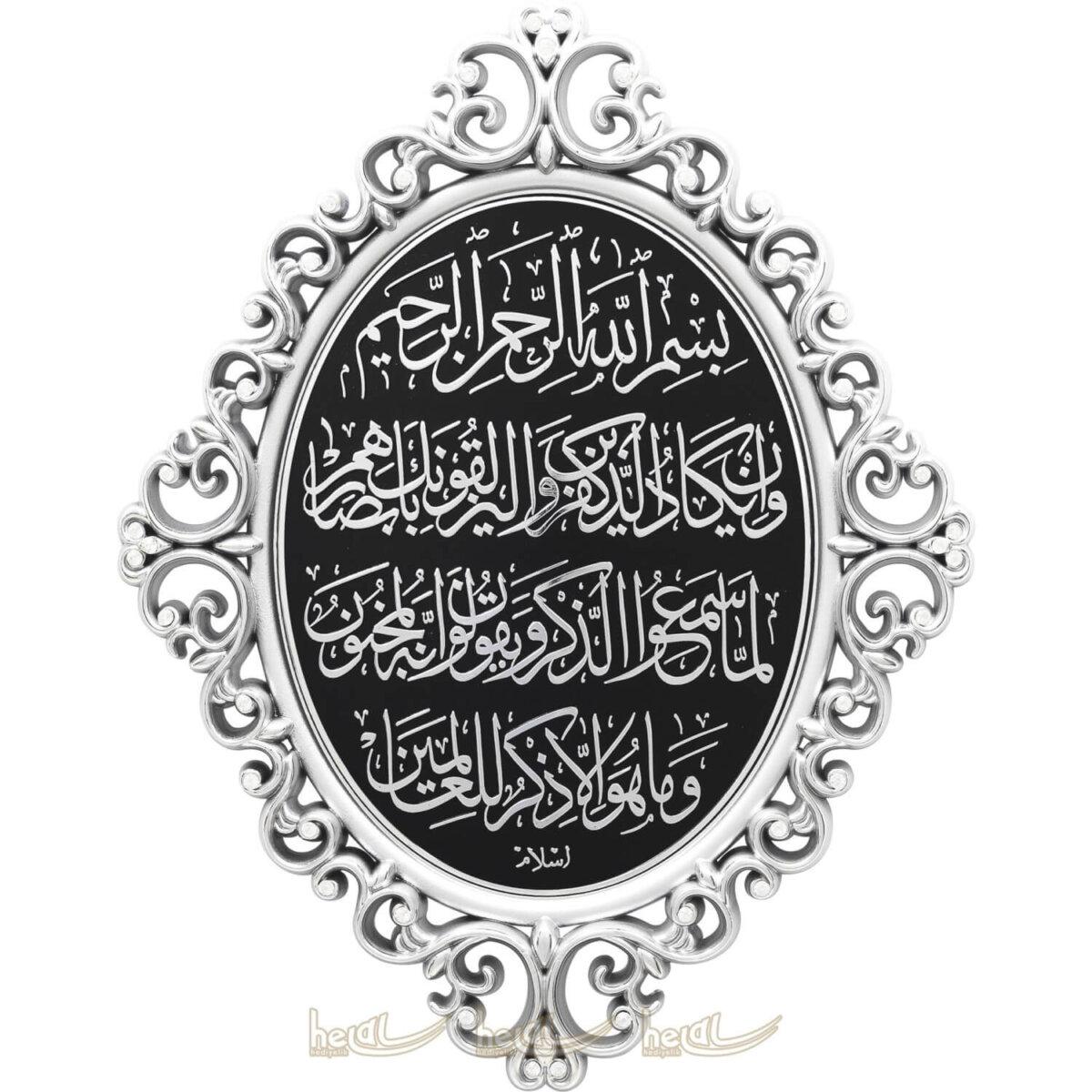24x31cm Nazar Duası Osmanlı Motifli Modern Lüks Duvar Panosu Ayetli Ürünler