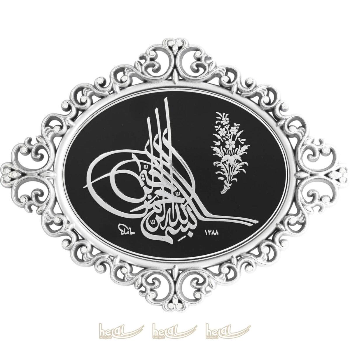 24x31cm Kristal Taşlı Osmanlı Besmele Tuğrası Osmanlı Motifli Modern Lüks Duvar Panosu Osmanlı Tabloları