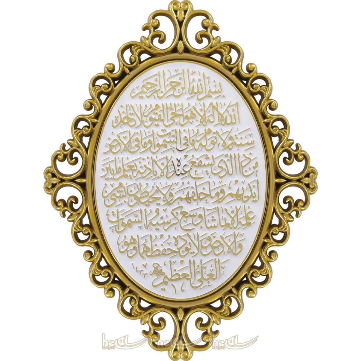 28x38cm Büyük Ayetel Kürsi Osmanlı Motifli Modern Lüks Duvar Panosu Ayetli Ürünler