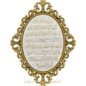 27x52cm Ayetel Kürsi- Nazar- Bereket (Karınca) Duası Kapı Girişine Uygun Kabartma Pano Ayetli Ürünler