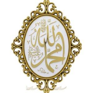 28x38cm Allah cc.- Muhammed sav.Lafzı Osmanlı Motifli Modern Lüks Duvar Panosu Ayetli Ürünler