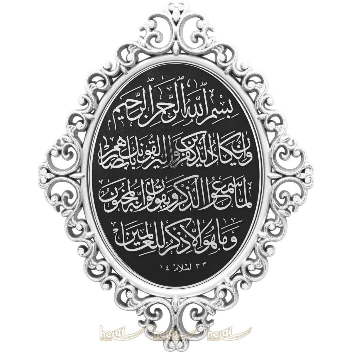 28x38cm Büyük Nazar Duası  Osmanlı Motifli Modern Lüks Duvar Panosu Ayetli Ürünler