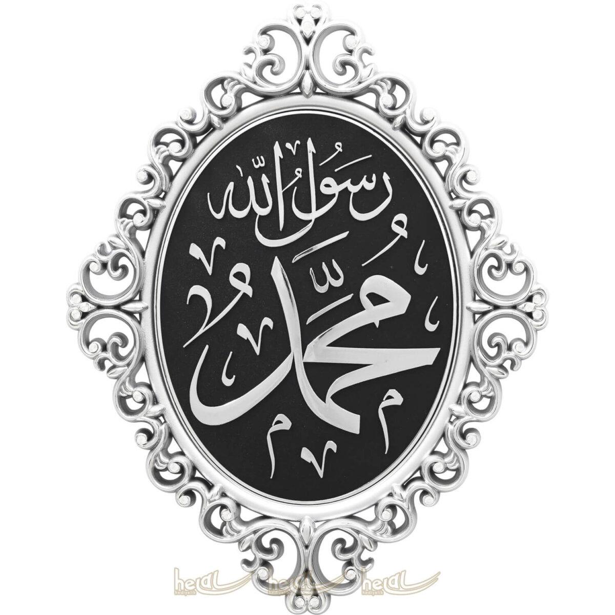 28x38cm İsmi Nebi Muhammed sav.Lafzı Osmanlı Motifli Modern Lüks Duvar Panosu Ayetli Ürünler