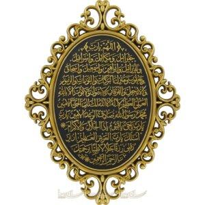28x38cm Büyük Bereket ( Karınca)  Osmanlı Motifli Modern Lüks Duvar Panosu Ayetli Ürünler