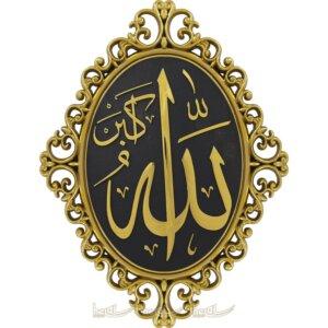 28x38cm İsmi Celil Allah cc. Lafzı Osmanlı Motifli Modern Lüks Duvar Panosu Ayetli Ürünler
