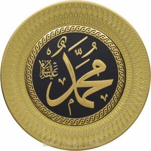 21cm İsmi Nebi Muhammed sav.  Lafzı Yazılı Tabak Masa Üstü ve Duvar Süsü Ayetli Ürünler