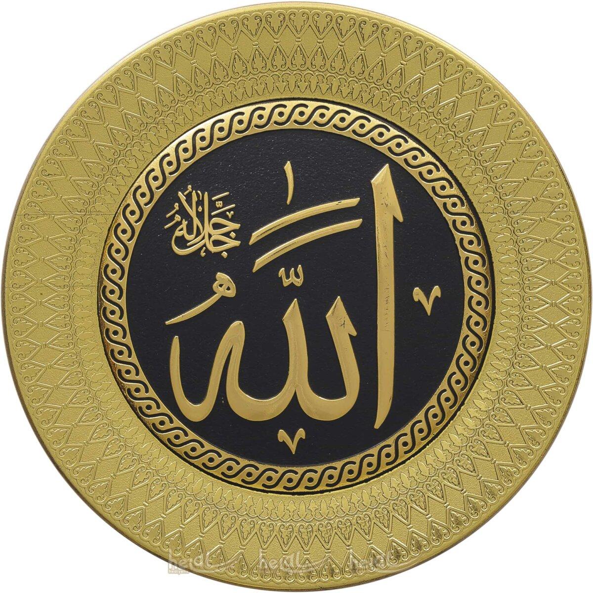 21cm İsmi Celil Allah cc. Lafzı Yazılı Tabak Masa Üstü ve Duvar Süsü Ayetli Ürünler