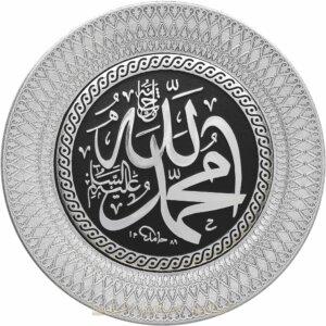 21cm Allah cc.ve Muhammed sav. Lafzı Yazılı Tabak Masa Üstü ve Duvar Süsü Ayetli Ürünler