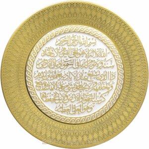 21cm Ayetel Kürsi Duası Yazılı Tabak Masa Üstü ve Duvar Süsü Ayetli Ürünler