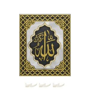 18x23cm Aynalı İsmi Celil Allah cc. Lafzı Hat Yazılı Selçuklu Modeli Ayaklı Masa Üstü ve Duvar Panosu Ayetli Ürünler