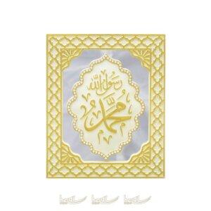 18x23cm Aynalı İsmi Nebi Muhammed sav. Lafzı Hat Yazılı Selçuklu Modeli Ayaklı Masa Üstü ve Duvar Panosu Ayetli Ürünler