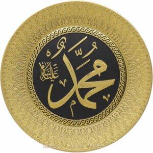 24cm İsmi Nebi Muhammed sav. Lafzı Tabak Masa Üstü ve Duvar Süsü Ayetli Ürünler